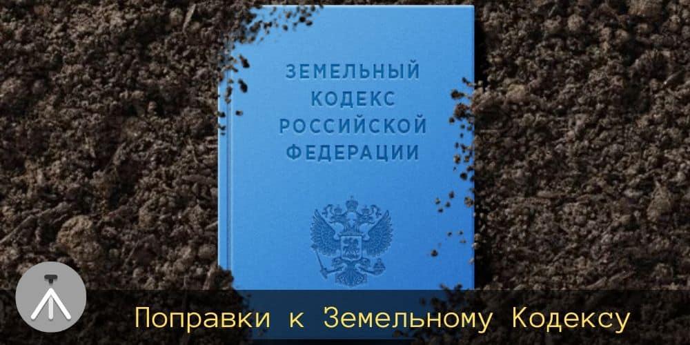 Поправки к Земельному Кодексу