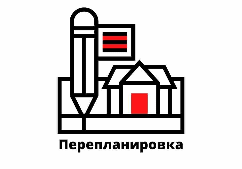 Узаконить перепланировку квартиры иконка2