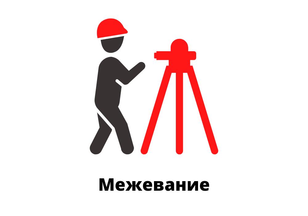 Межевание Челябинск