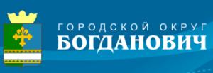 Администрация городского округа Богданович