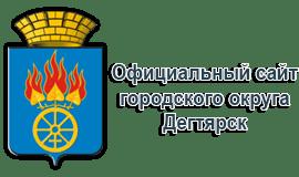 Администрация городского округа Дегтярск