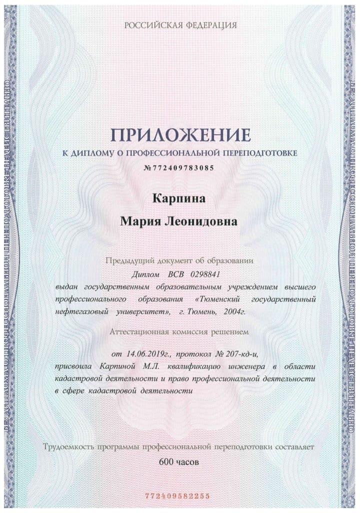 Приложение к диплому кадастрового инженера