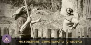 Межевание земельного участка в Челябинске