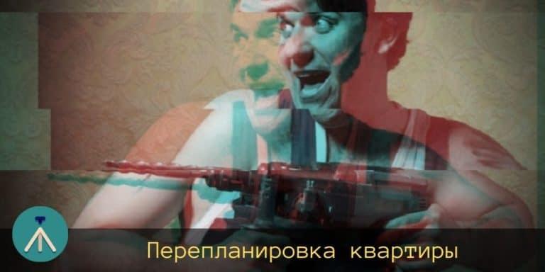 Перепланировка квартиры порядок действий в Челябинске