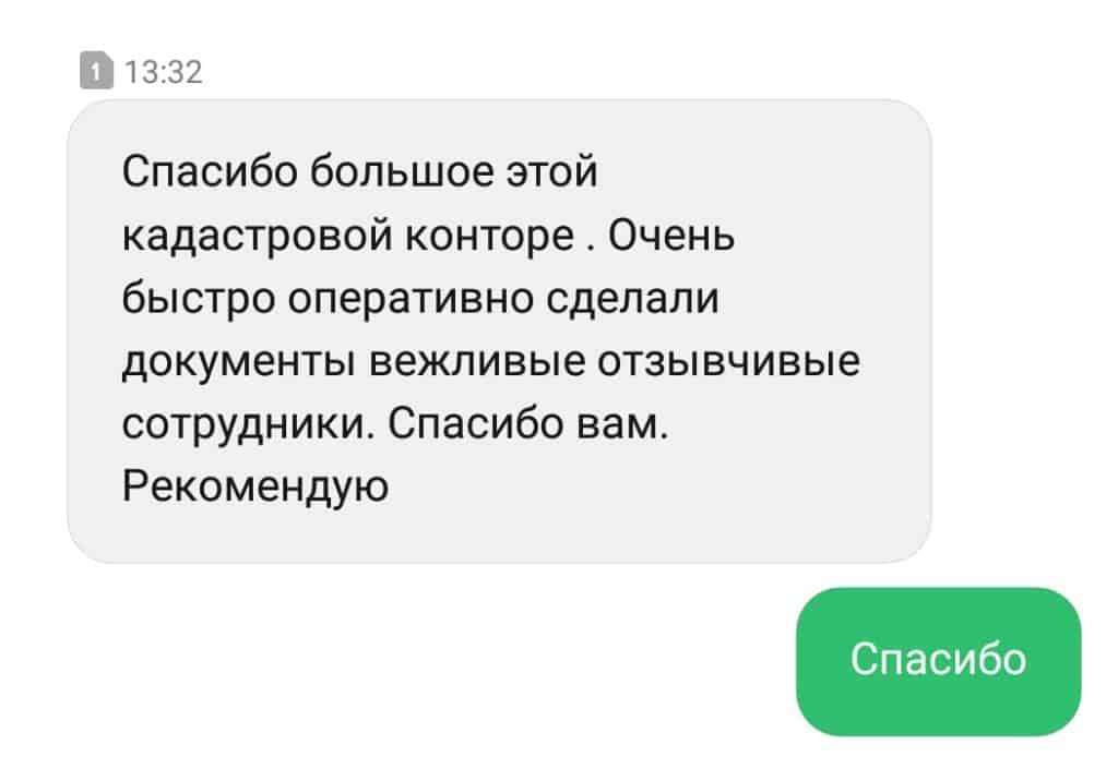 отзыв Андрея на услугу Технический план