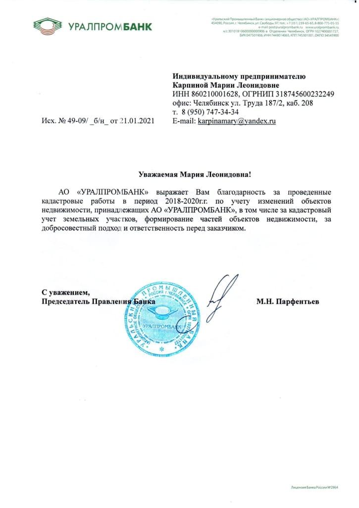 Благодарственное письмо от Уралпромбанк