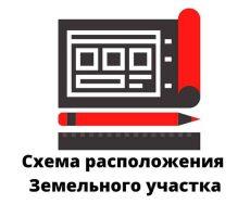 Схема расположения земельного участка Челябинск