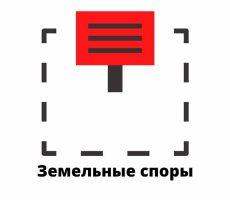 Земельные споры Челябинск