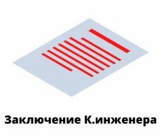 Заключение кадастрового инженера Челябинск